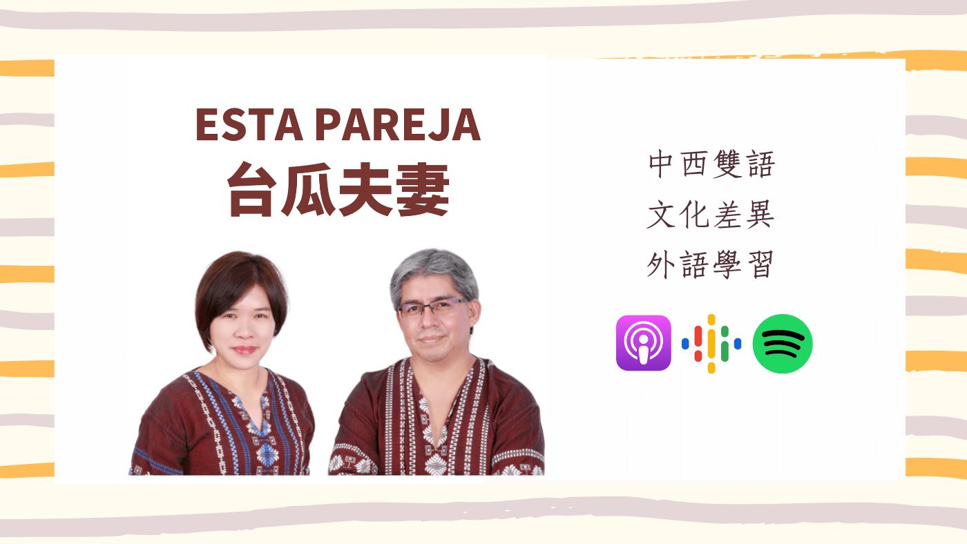 台瓜夫妻Podcast(首頁)
